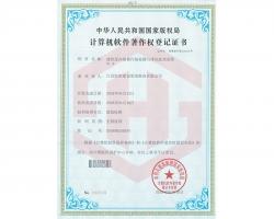 建筑室内装修污染检测与净化处理系统V1.0