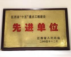"""江西省""""十五""""重点工程建设先进单位"""